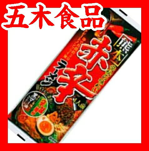 Kumamoto red spicy noodle x 20 meals