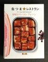 【送料無料】【メール便】【国分●缶詰】【缶つま】厚切りベーコンプレーンEO缶