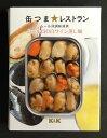 【送料無料】【メール便】【国分●缶詰】【缶つま】ムール貝の白ワイン蒸風