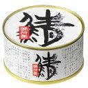 【福井県小浜市】小浜海産物 鯖味付缶135gX12缶