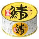 【福井県小浜市】小浜海産物 生姜煮缶135gX12缶