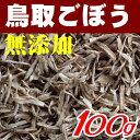 無添加・鳥取県産ごぼう(ささがき)100g
