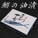 【送料無料】【メール便】小浜海産物 国産オイルサーディン105g【福井県小浜市】