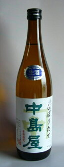 720 ml of Nakajimaya squeeze length pure Chinese sake (10001020)