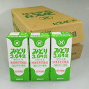 九州乳業『みどり3.6牛乳(ロングライフ牛乳・常温保存可能)...