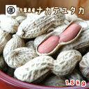 新豆!平成30年産【期間限定超特価1.5kg】【送料無料(中国地方のぞく本州)】超特価!