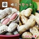 味比べ500g【送料無料(北海道、九州、沖縄、その他離島を除...