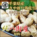 【特選】 これぞ本場の味 千葉県産落花生 千葉半立種 250g