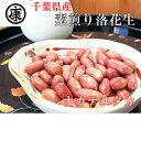 新豆!平成30年度産【送料無料】千葉県産ナカテユタカ素煎り240g(120g×2袋)【ゆうメー