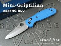BENCHMADE/ベンチメイド#555HG-BLUミニ・グリップティリアンシルバー直刃ブルーハンドル1