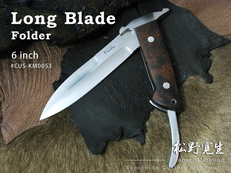 松野 寛生 作 Long Blade folder 6インチ ロングブレード フォルダー /アイアンウッド