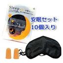 安眠セット(アイマスク&耳栓)10個入り 持ち運び便利 軽量 仮眠用 ブラック 男女兼用 フリーサイズ 安眠アイマスク