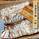 あす楽対応商品 \母の日 早割 ギフト/太刀魚(タチウオ)干物 1枚 プレゼント 父の日 国産 小田...