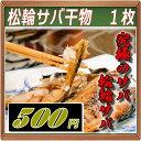 松輪サバ干物 1枚〜究極のサバ\(^^)/グルメ漫画でもお馴染みの「松輪サバ」を干物にしました♪
