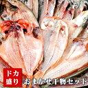 \ドカ盛り 海鮮バーベキュー/おまかせ干物セット10000円...