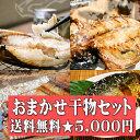 ★送料無料★おまかせ干物セット5000円コース〜干物の福袋!水揚げされた魚と弊社定番の商品で組み合わせるオススメのセットです!
