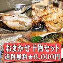 ★送料無料★おまかせ干物セット6000円コース〜干物の福袋!...
