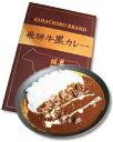 """【喜八郎特選""""飛騨牛黒カレー""""】とんでもなく旨いレトルトカレーって食べた事ありますか?"""