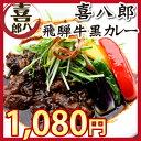 """【喜八郎特選""""飛騨牛黒カレー""""】とんでもなく旨いレトルトカレーって食べた事あります"""