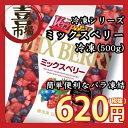 「喜八郎市場 冷凍シリーズ」ノースイ)冷凍フルー...