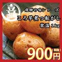 「飛騨高山」の味をお手軽にご家庭で。「飛騨の味シリーズ」ころ芋煮っ転がし1kg(10P