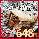 喜八郎 牛すじ豆腐130g豆腐の柔らかさと牛すじの旨み