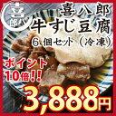 喜八郎 牛すじ豆腐セット! 130g豆腐の柔らかさと牛す
