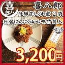 飛騨牛しぐれ煮と山七味のセット【飛騨しぐれ煮×2/行