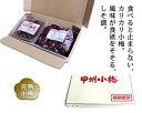 【甲州小梅ぼし2種セットA】しそ漬&カリカリ小梅合計1kg