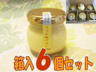 ジャム瓶プリン【山梨・黒富士農場の卵使用】箱入6個セット