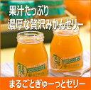 みかんゼリー 山下果樹園 まるごとぎゅーっとゼリー/オレンジゼリー/みかんジュレ/