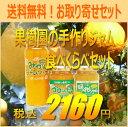 【送料無料】山下果樹園ジャム食べくらべセットジャム/みかんジャム/ヨーグルトソース