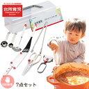 【送料無料】台所育児 スターター7点セット DIG-107 ...