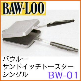 *意大利商務新弓黄油炒面三明治烤麵包機(熱Sandoz)單一BW01 ☆