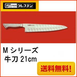 グレステンMシリーズ牛刀21cm721TM