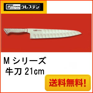 *One Gres Sten M series butcher knife 21cm 721TM stainless steel type Honma science ☆ fs3gm