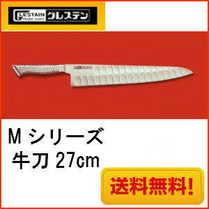 *One Gres Sten M series butcher knife 27cm 727TM stainless steel type Honma science ☆ fs3gm
