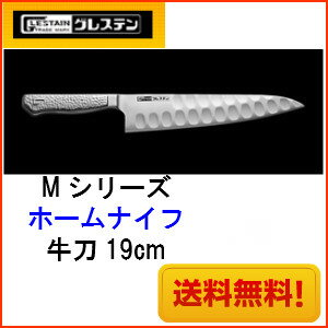 *I go wrong and scientize one Sten M series home knife butcher knife 19cm 819TMM stainless steel type Honma☆◎