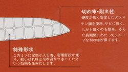 特殊形状の刃