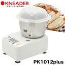 送料無料 パンニーダー PK1012plus KNEADER ニーダー 粉量300g〜1.2kg用 こね機