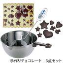 手作りチョコレート3点セット(手付きボール・スティック温度計...