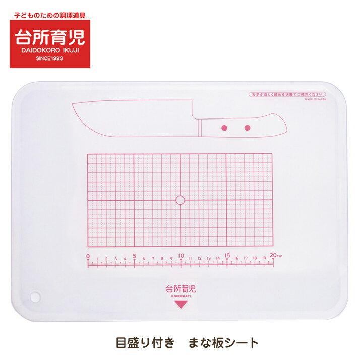 【自社便】子供のための料理道具 台所育児 まな板シート DI-58 サンクラフト 子供用 …...:yamakawa:10003854