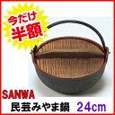 Mingeimiyama24-sale