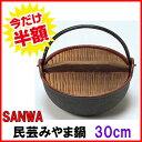 Mingeimiyama30-sale