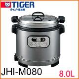 *【】タイガーマイコンスープジャー (8L) JHI-M080 (保温ジャー)☆◎