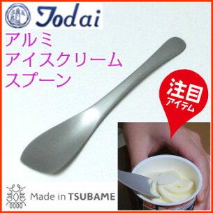 アルミニウム アイスクリーム スプーン シルバー トーダイ スクープ