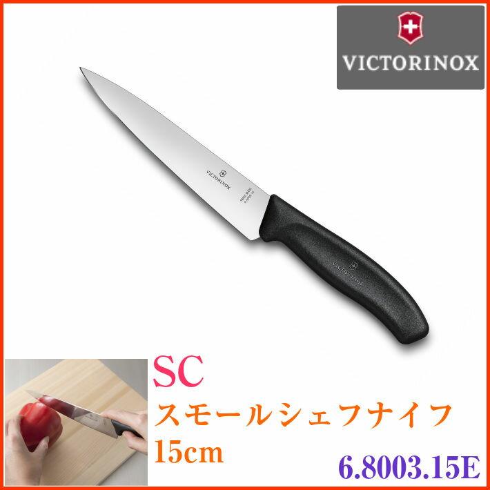 your tablewear and kitchengoods rakuten global market small chef knife 15 cm sc switzerland. Black Bedroom Furniture Sets. Home Design Ideas