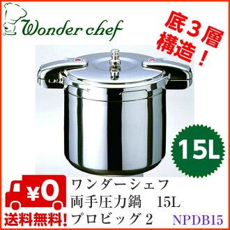 *萬德厨師長專業式樣兩手壓力鍋15L(公升)大大小600646 ☆◎