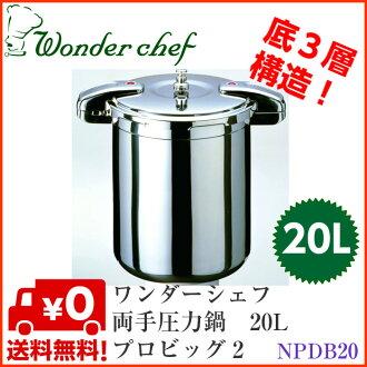*大的萬德厨師長壓力鍋專業大小20L(公升) ☆◎
