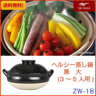 健康蒸火鍋黑色大陶瓷輥棒 ZW 18 忠誠花園 IGA 燒遠紅外線效應肉魚蒸蔬菜 ☆。